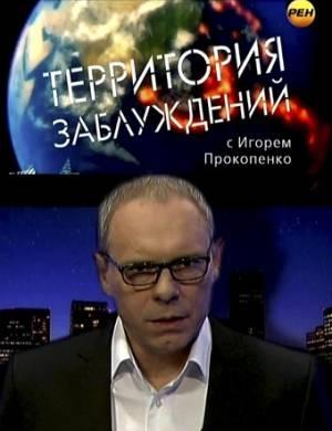 Территория заблуждений с Игорем Прокопенко. 19 выпуск [05.03.2013]. Смотреть онлайн