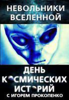 День космических историй с Игорем Прокопенко. Седьмая печать дьявола. Смотреть онлайн